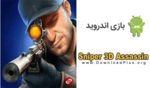 Sniper 3D Assassin دانلود پلاس 300x176 دانلود Sniper 3D Assassin v2.0.6 بازی تک تیرانداز برای اندروید