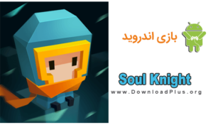 Soul Knight دانلود پلاس 1 300x176 دانلود Soul Knight v1.3.5 بازی شوالیه روح برای اندروید + نسخه بی نهایت