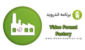 Video Format Factory دانلود پلاس 300x176 دانلود Video Format Factory v4.35 نرم افزار تبدیل فرمت فیلم در اندروید