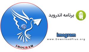imogram ایموگرام دانلود پلاس 300x176 دانلود ایموگرام تلگرام ایرانی imogram v4.2.1 برای اندروید