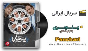 panchari 300x176 دانلود سریال پنچری  Panchari  با کیفیت عالی 720p