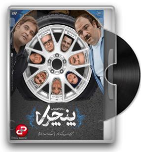 """دانلود سریال پنچری """" Panchari """" با کیفیت عالی 720p"""