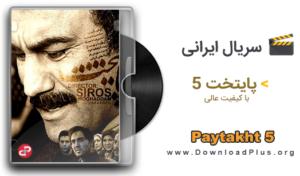 paytakht 5 - سریال پایتخت 5 - دانلود پلاس