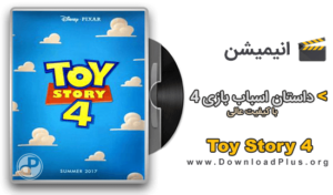 انیمیشن داستان اسباب بازی 4 ، دانلود پلاس ، Toy Story 4