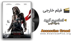 دانلود فیلم اساسین کرید Assassins Creed 2016 دانلود پلاس 300x176 دانلود فیلم اساسین کرید Assassins Creed 2016 با دوبله فارسی