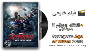 دانلود فیلم Avengers Age of Ultron 2015 - دانلود پلاس