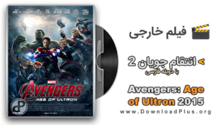 دانلود فیلم Avengers Age of Ultron 2015 دانلود پلاس 300x176 دانلود فیلم Avengers: Age of Ultron 2015 با دوبله فارسی