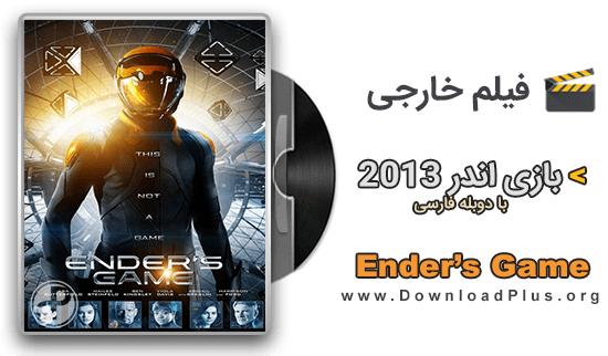 دانلود فیلم Ender's Game 2013 دانلود پلاس دانلود فیلم Ender's Game 2013 بازی اندر با دوبله فارسی