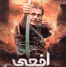 دانلود فیلم سینمایی افعی با بازی جمشید هاشم پور با لینک مستقیم