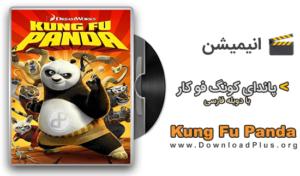 پاندای کونگ فو کار 1 300x176 دانلود انیمیشن پاندای کونگ فو کار 1 Kung Fu Panda 2008 با دوبله فارسی