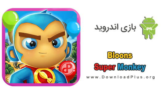 00020 Bloons Supermonkey  Bloons Supermonkey v2.1.5.0 دانلود بازی بالون ها، میمون قهرمان 2 برای اندروید