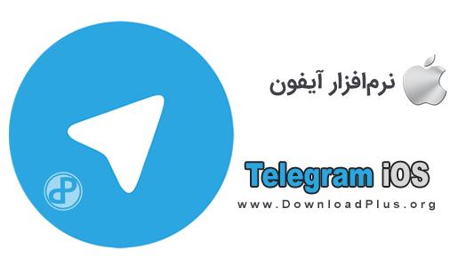 0003 telegram دانلود برنامه Telegram iOS v4.1 تلگرام برای آیفون