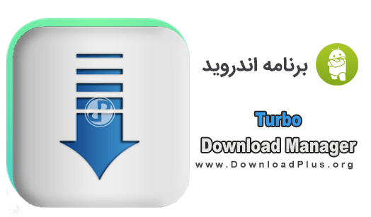 00049 Turbo Download Manager دانلود Turbo Download Manager v4.33 FULL برنامه دانلود منیجر اندروید