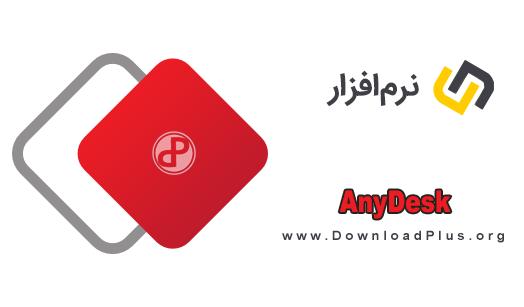 00051 AnyDesk  دانلود AnyDesk v3.5.0 Windows/Mac/Linux کنترل از راه دور رایانه