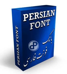 دانلود مجموعه ای کامل شامل 1500 فونت فارسی Persian Font Collection