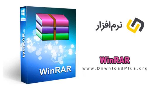 00054 winRar  دانلود WinRAR v5.50 Final نرم افزار فشرده سازی وینرر + نسخه پارسی و پرتابل