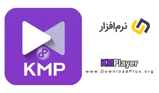 00056 kmplayer  دانلود KMPlayer v4.2.1.4 کی ام پلیر پخش حرفه ای و قدرتمند ویدئو + Portable