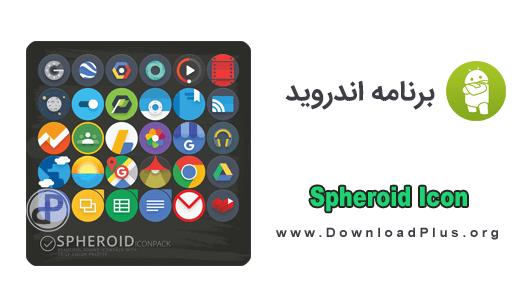 00066 Spheroid Icon Spheroid Icon v1.7.1 دانلود پکیج آیکون های زیبا و کروی برای اندروید