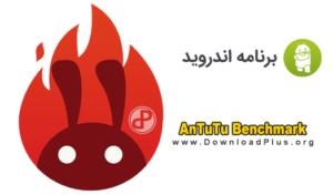 AnTuTu Benchmark - دانلود پلاس