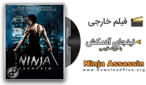 Ninja Assassin 2009 فیلم نینجای آدمکش دانلود پلاس 300x176 دانلود فیلم نینجای آدمکش Ninja Assassin 2009 با دوبله فارسی