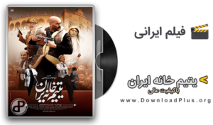 Orphanage of Iran فیلم یتیم خانه ایران دانلود پلاس 300x176 دانلود فیلم یتیم خانه ایران با لینک مستقیم