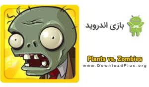 Plants vs. Zombies - دانلود پلاس