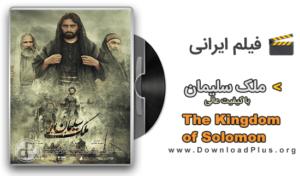 The Kingdom of Solomon دانلود فیلم ملک سلیمان 300x176 دانلود فیلم ملک سلیمان (ع) با لینک مستقیم