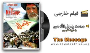 The Message   دانلود فیلم محمد رسول الله ص 300x176 دانلود فیلم محمد رسول الله (ص) The Message با دوبله فارسی