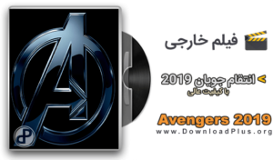 Untitled Avengers Movie 2019 - دانلود پلاس