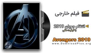 Untitled Avengers Movie 2019 - دانلود پلاس