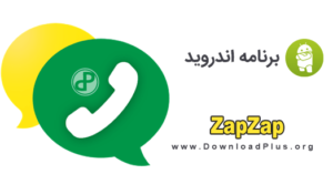 ZapZap Messenger دانلود پلاس 300x176 دانلود ZapZap Messenger v60.0.7 زپ زپ مسنجر برای اندروید
