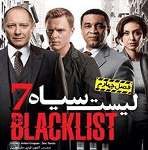 دانلود فصل چهارم سریال لیست سیاه BlackList S04E1-E14 با دوبله فارسی