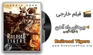 دانلود فیلم ببرهای راه آهن Railroad Tigers 2016