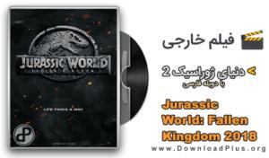 دانلود فیلم دنیای ژوراسیک 2 Jurassic World Fallen Kingdom 2018