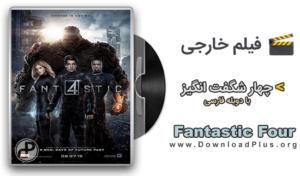 دانلود پلاس دانلود فیلم Fantastic Four 2015 300x176 دانلود فیلم Fantastic Four 2015 چهار شگفت انگیز با دوبله فارسی