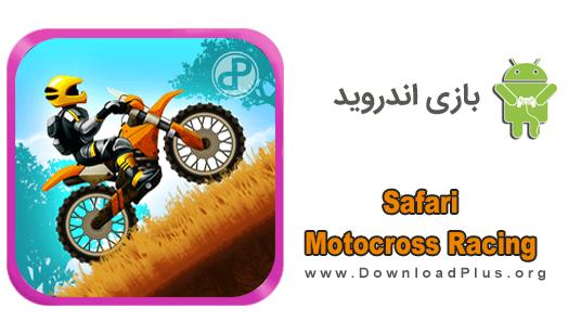 00024 Safari Motocross Racing  دانلود Safari Motocross Racing v3.4 بازی موتور سواری سافاری برای اندروید