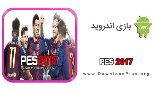 00025 PRO EVOLUTION SOCCER  دانلود بازی PES 2017 v1.2.2 فوتبال پی اس 2017 برای اندروید + دیتا