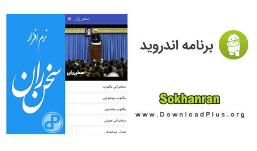 00068 Sokhanran Sokhanran v1.00 دانلود نرم افزار سخنران برای اندروید