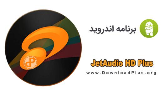 00069 jetAudio HD Music Player Plus دانلود JetAudio HD Music Player Plus v9.0.1 جت آدیو اندروید