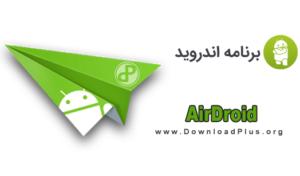 AirDroid - دانلود پلاس
