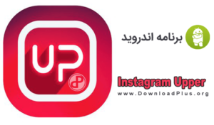 InstagramUpper - آپر اینستاگرام