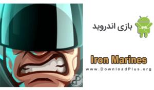 Iron Marines - دانلود پلاس