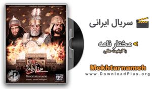 Mokhtarnameh قسمت آخر مختار نامه سریال مختار نامه 300x176 دانلود قسمت آخر مختارنامه با لینک مستقیم