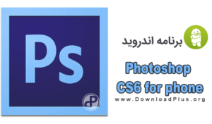 Photoshop CS6 for phone