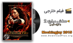 The Hunger Games Mockingjay – Part 2 300x176 دانلود فیلم The Hunger Games: Mockingjay Part 2 با دوبله فارسی