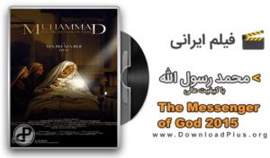 The Messenger of God - دانلود فیلم محمد رسول الله (ص) مجیدی با لینک مستقیم