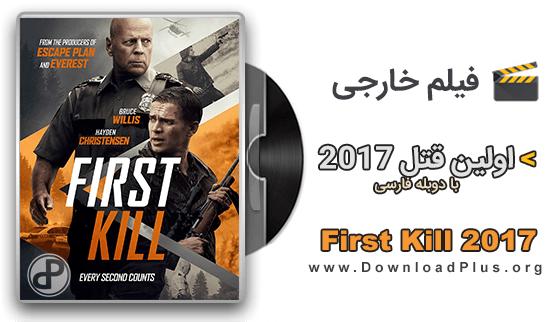 دانلود فیلم اولین قتل دانلود پلاس دانلود فیلم اولین قتل First Kill 2017 با دوبله فارسی