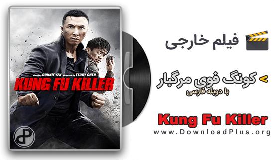 دانلود فیلم Kung Fu Killer 2014 دانلود فیلم Kung Fu Killer 2014 کونگ فوی مرگبار دوبله فارسی