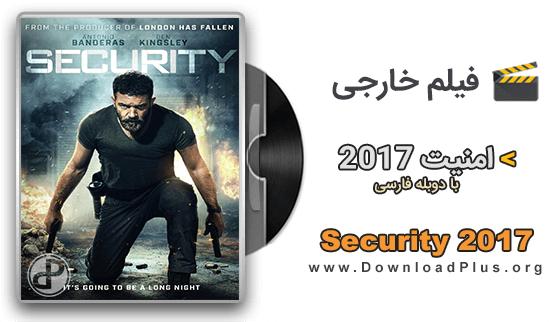 فیلم Security 2017 دانلود پلاس دانلود فیلم Security 2017 امنیت با دوبله فارسی