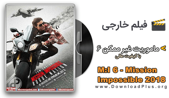 ماموریت غیر ممکن 6 MI 6 Mission Impossible 2018 دانلود فیلم ماموریت غیر ممکن 6 M:I 6   Mission Impossible 2018